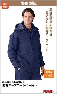 防寒ハーフコート