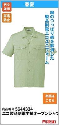 半袖オープンシャツ