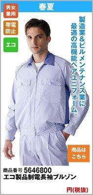 エコ製品制電長袖ブルゾン