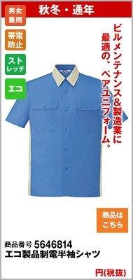 エコ製品制電半袖シャツ