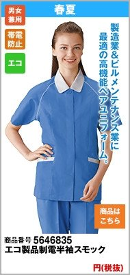 エコ製品制電半袖スモック