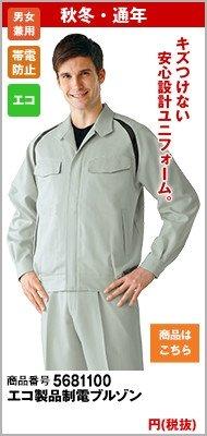 エコ製品制電ブルゾン81100