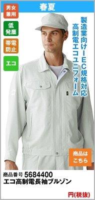 エコ高制電長袖ブルゾン
