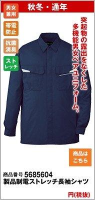 自重堂85604 製品制電ストレッチ長袖シャツ