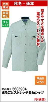 自重堂85904 まるごとストレッチ長袖シャツ