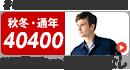 自重堂40400