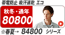 自重堂80800