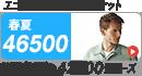 自重堂46500