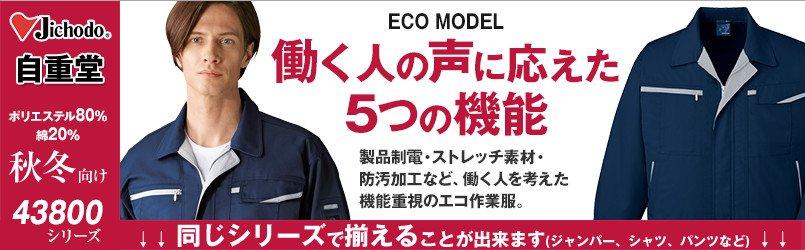 ストレッチ作業服 自重堂43800シリーズ