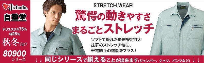 ストレッチ作業服 自重堂80900シリーズ