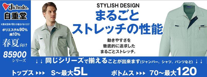 ストレッチ作業服 自重堂85900シリーズ