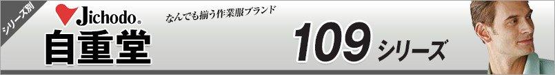 自重堂 109シリーズ