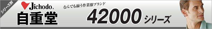 作業服 自重堂 AW42000シリーズ