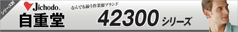 作業服 自重堂 AW42300シリーズ