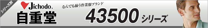 作業服 自重堂 AW43500シリーズ