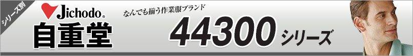自重堂 44300シリーズ
