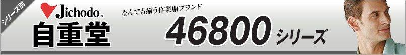 自重堂 46800シリーズ