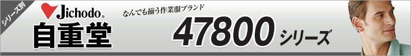自重堂 47800