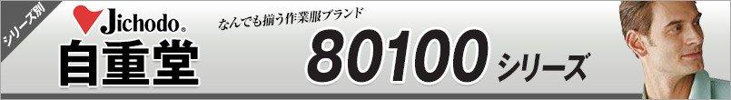 作業服 自重堂 AW80100シリーズ