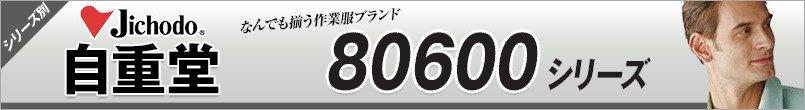 作業服 自重堂 AW80600シリーズ