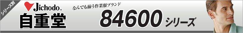 自重堂 84600シリーズ