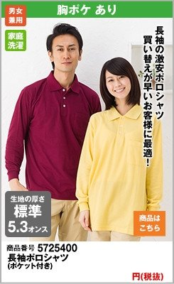 長袖のポケットつきポロシャツ
