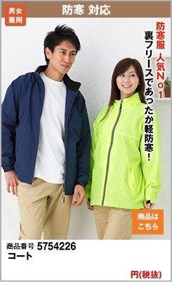 大きいサイズ有りの防寒着