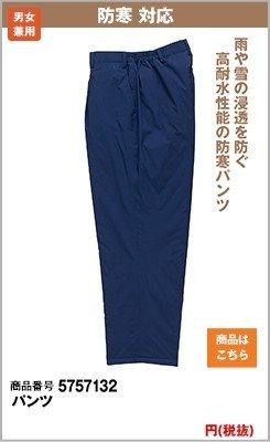 釣りにおすすめの防寒ズボン