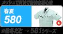 クロダルマ 580