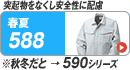 クロダルマ 588