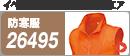 クロダルマ防寒 26495