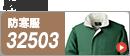 クロダルマ防寒 32503