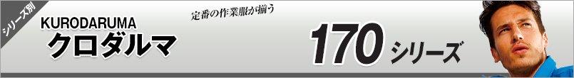 作業服クロダルマ|防寒170
