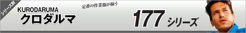 作業服クロダルマ|防寒177
