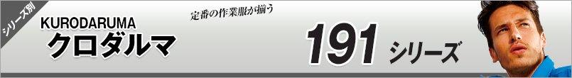 作業服クロダルマ|防寒191