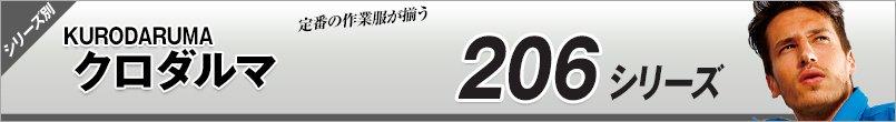 作業服クロダルマ|防寒206