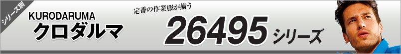 作業服クロダルマ|防寒26495