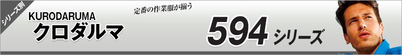 作業服クロダルマAW594