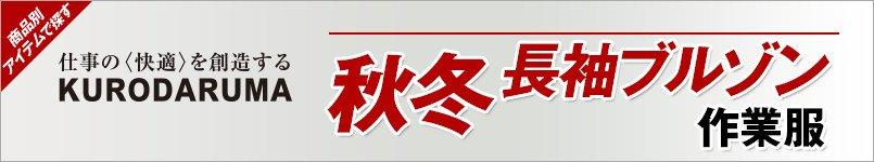 作業服クロダルマ|秋冬-長袖ブルゾン