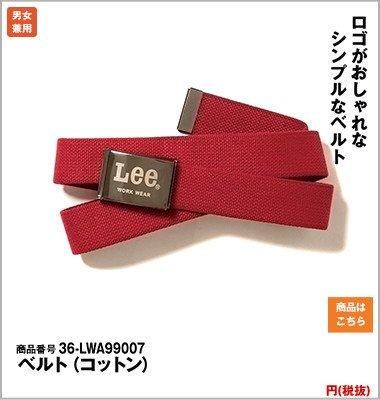 LWA99007 ベルト(コットン)