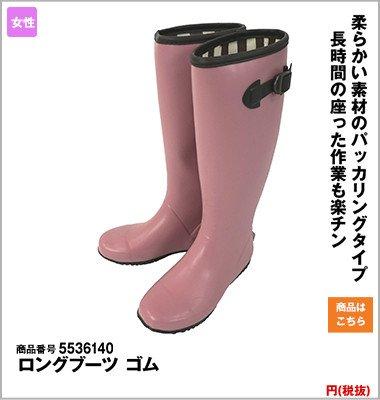 MK36140 ロングブーツ ゴム(女性用)