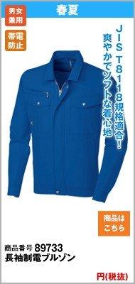 ブルーの長袖制電ブルゾン