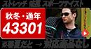 桑和 43301