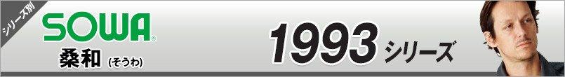 作業服桑和 AW1993シリーズ