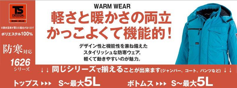 TS DESIGN(TSデザイン)の防寒1626シリーズ
