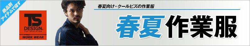 作業服TS DESIGN(TSデザイン)春夏向け