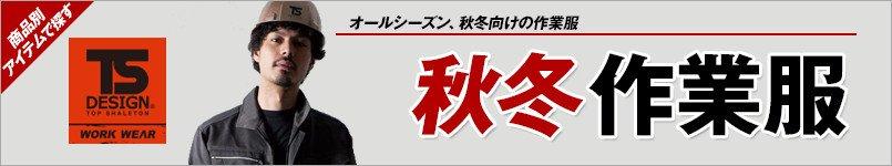 TS DESIGN(TSデザイン)作業服秋冬・通年向け