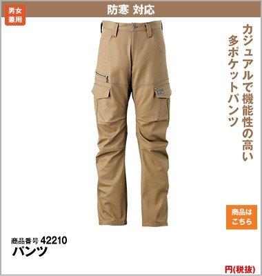 防寒パンツ210