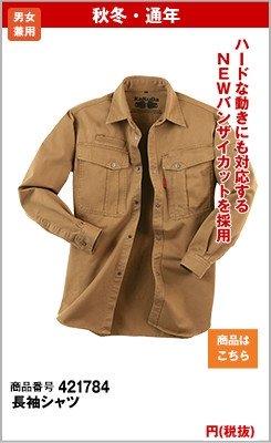 KAKUDAの長袖シャツ