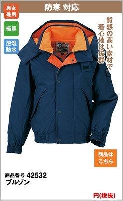 防寒ブルゾン532